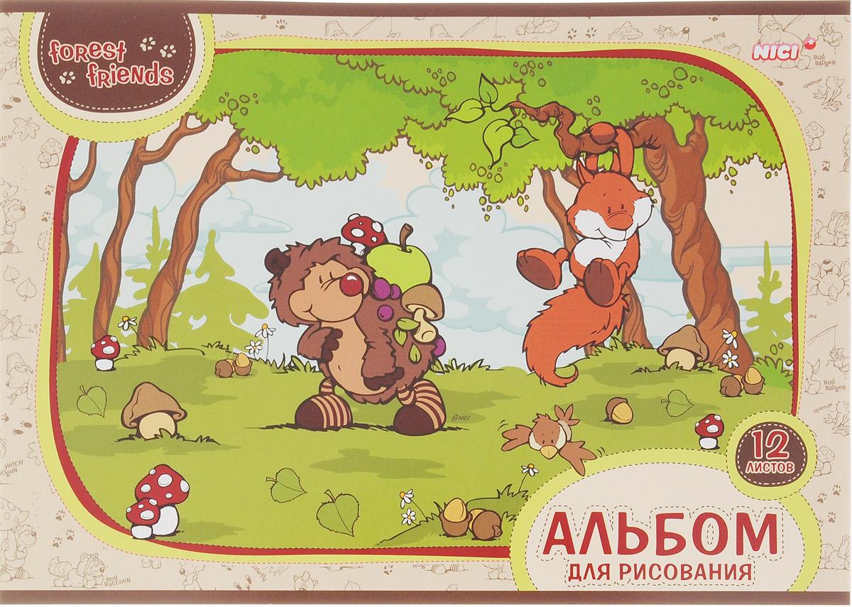 Hatber Альбом для рисования Лесные друзья 12 листов 15210 игровые центры oribel лесные друзья