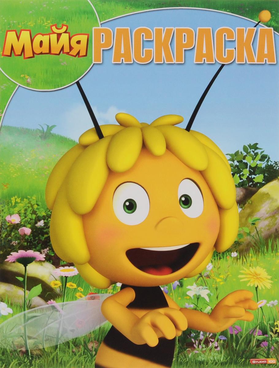 Волшебная раскраска. Пчелка Майя пчелка майя новые приключения выпуск 4 побег из улья