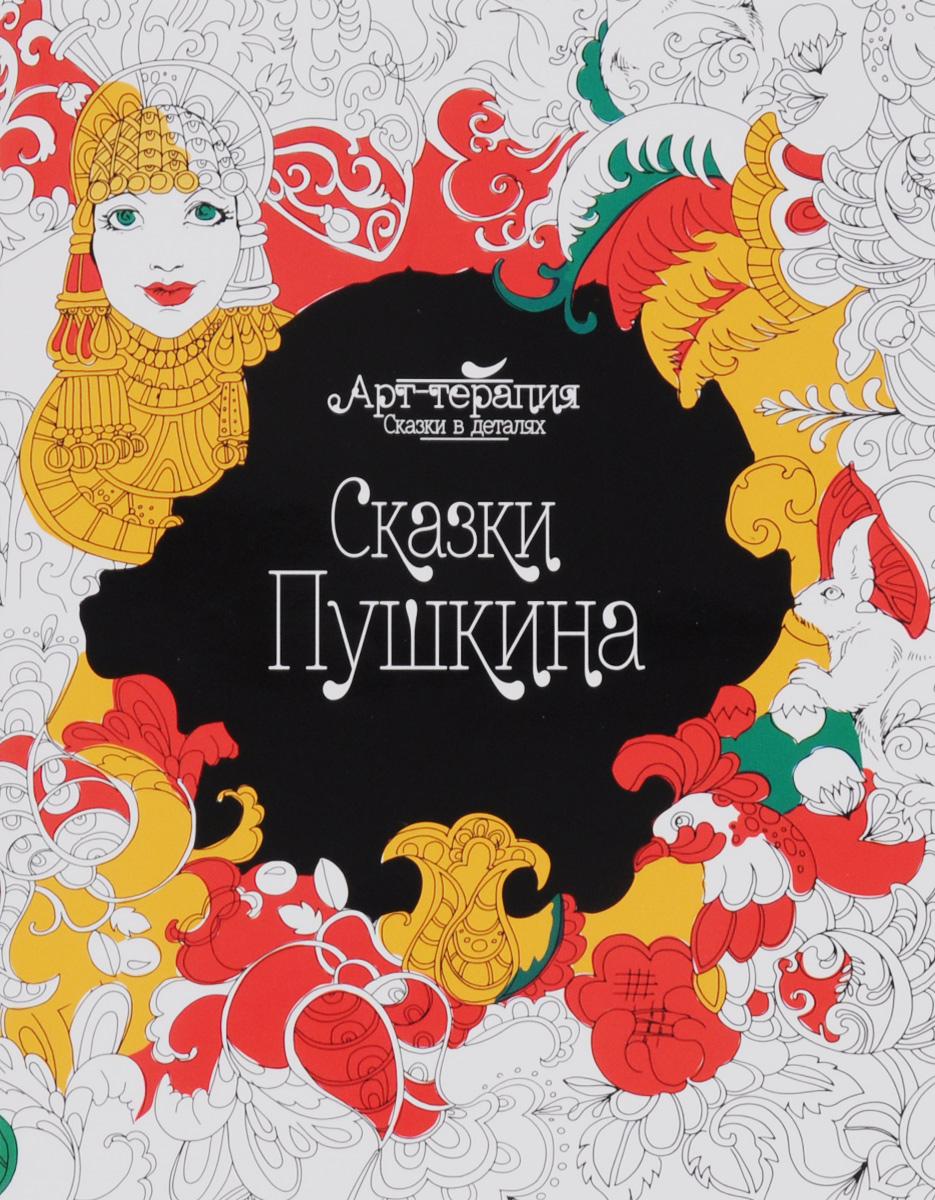 Купить Сказки Пушкина
