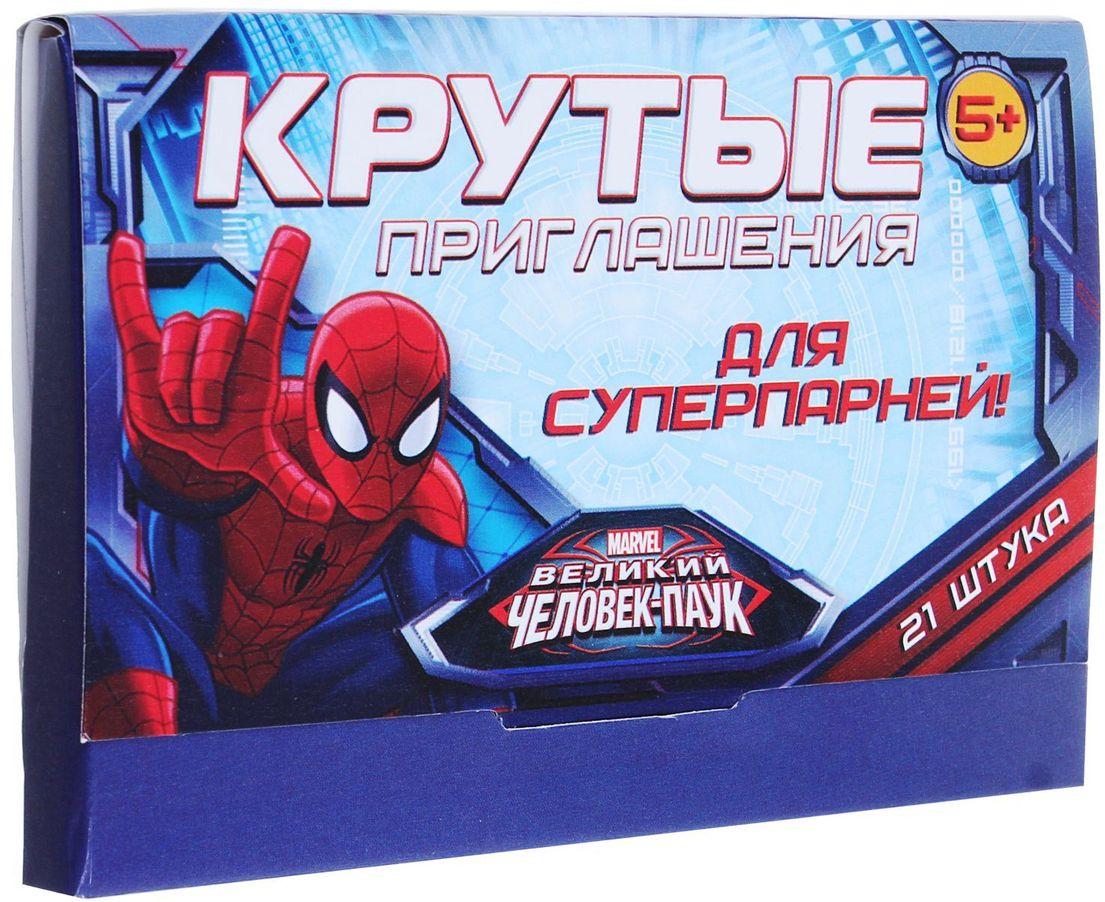 Marvel Аксессуар для детского праздника Крутые приглашения Человек Паук
