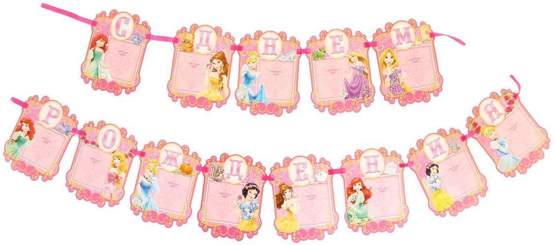 Disney Гирлянда детская на ленте С Днем Рождения Принцессы 215 см disney гирлянда детская резная с подвесками с днем рождения тачки 200 см
