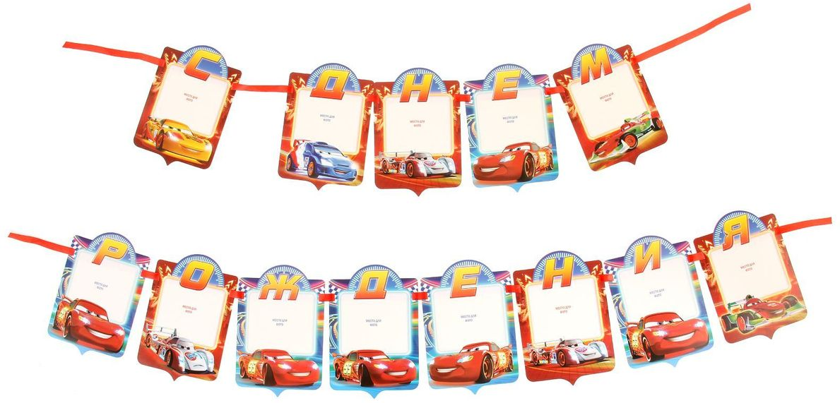 Disney Гирлянда детская на ленте С Днем Рождения Тачки 200 см disney гирлянда детская с блестящим дождиком с днем рождения феи