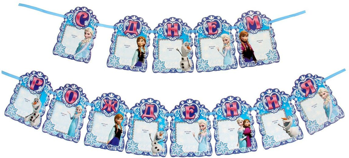 Disney Гирлянда детская на ленте С Днем Рождения Холодное сердце 230 см disney гирлянда детская резная с подвесками с днем рождения тачки 200 см