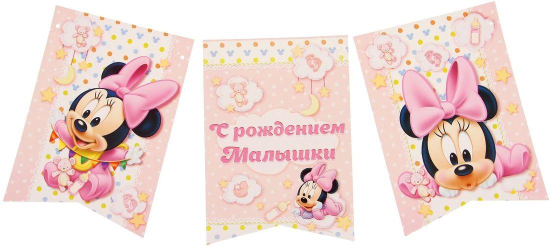 Disney Гирлянда детская вымпел С рождением малышки Минни Маус disney гирлянда детская с блестящим дождиком с днем рождения феи
