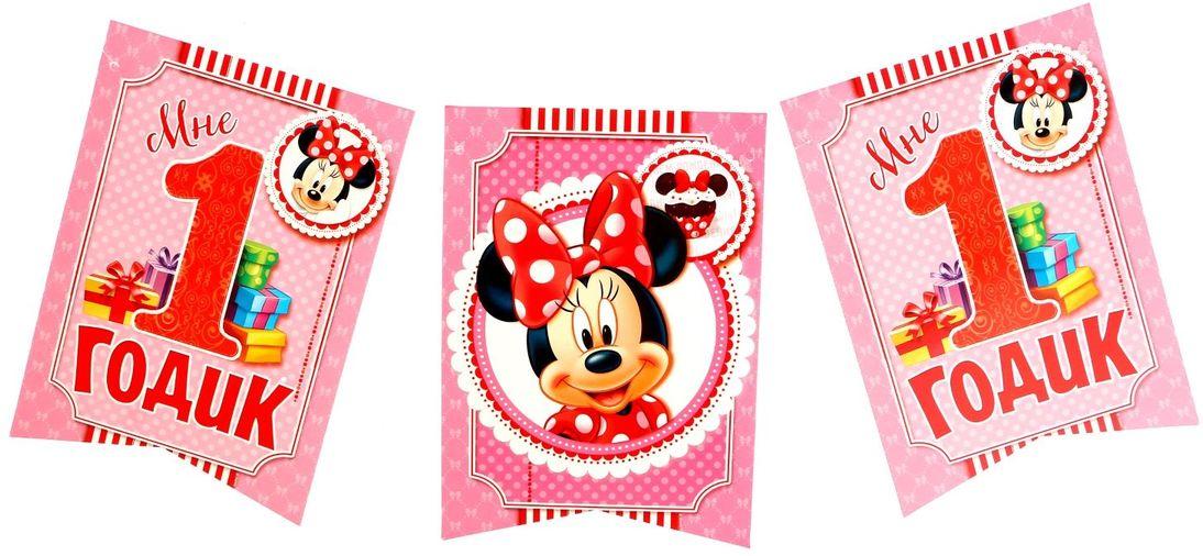Disney Гирлянда 1 годик Минни Маус disney гирлянда детская с блестящим дождиком с днем рождения феи