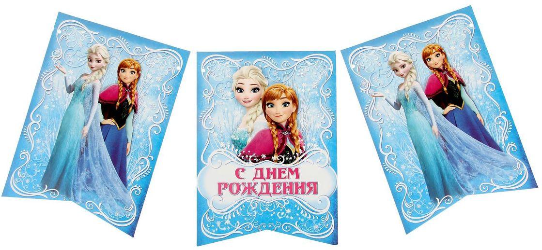 Disney Гирлянда детская вымпел С Днем Рождения Холодное сердце disney набор для проведения детского праздника крутой день рождения тачки