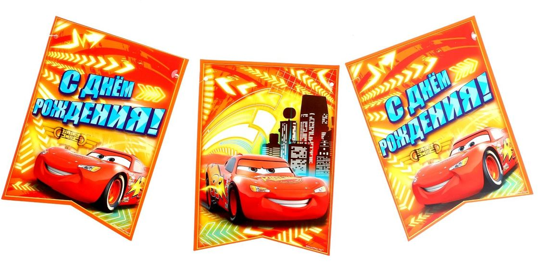 Disney Гирлянда детская С Днем рождения Тачки disney гирлянда детская резная с подвесками с днем рождения тачки 200 см