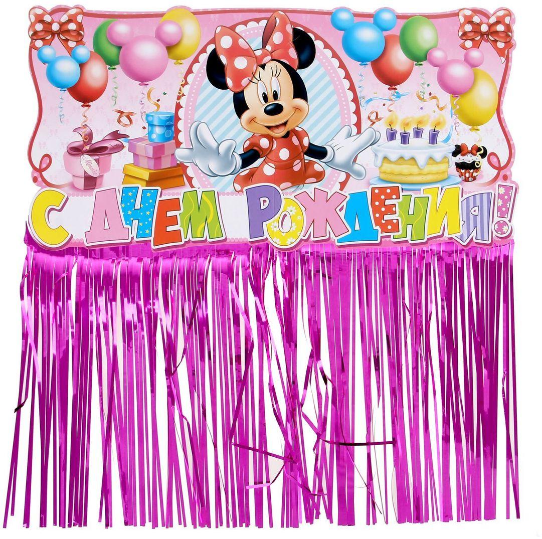 Disney Гирлянда детская с блестящим дождиком С Днем Рождения Минни Маус -  Гирлянды и подвески