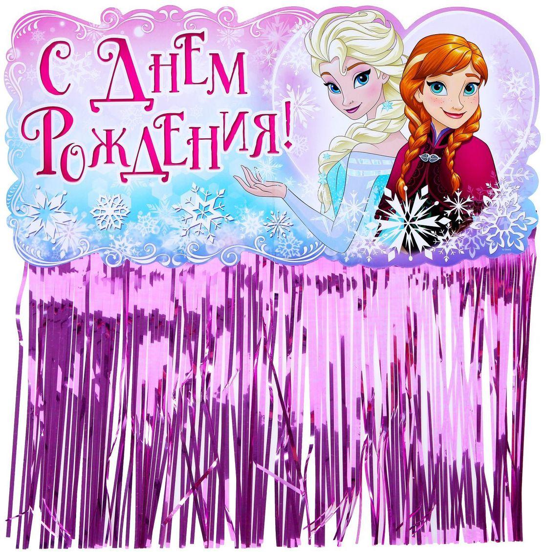 Disney Гирлянда детская с блестящим дождиком С Днем Рождения Холодное сердце disney гирлянда детская резная с подвесками с днем рождения тачки 200 см