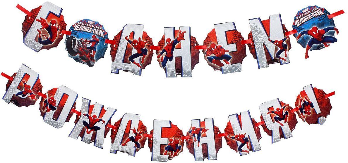 Marvel Гирлянда детская на ленте С Днем Рождения Человек паук disney гирлянда детская резная с подвесками с днем рождения тачки 200 см