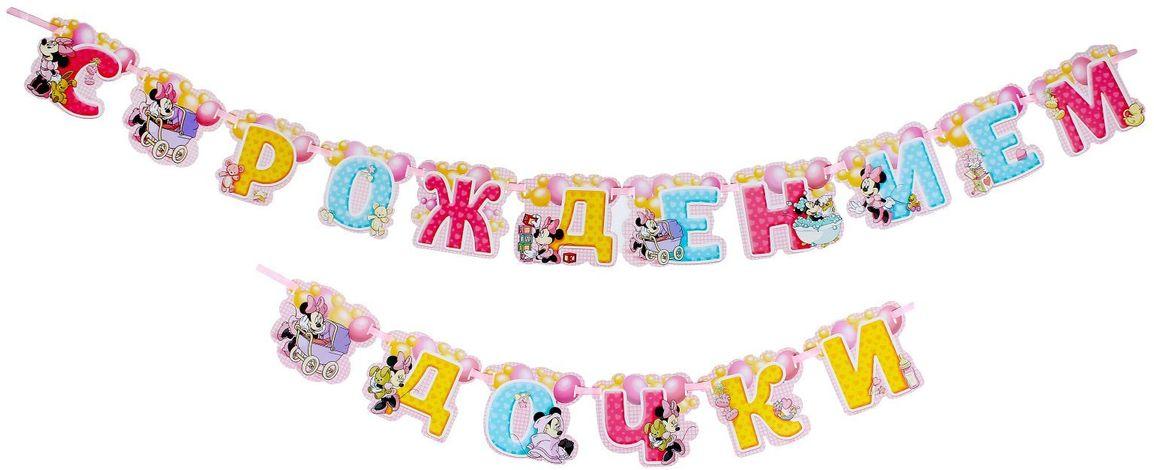 Disney Гирлянда детская на ленте С рождением дочки Минни Маус disney гирлянда детская с блестящим дождиком с днем рождения феи