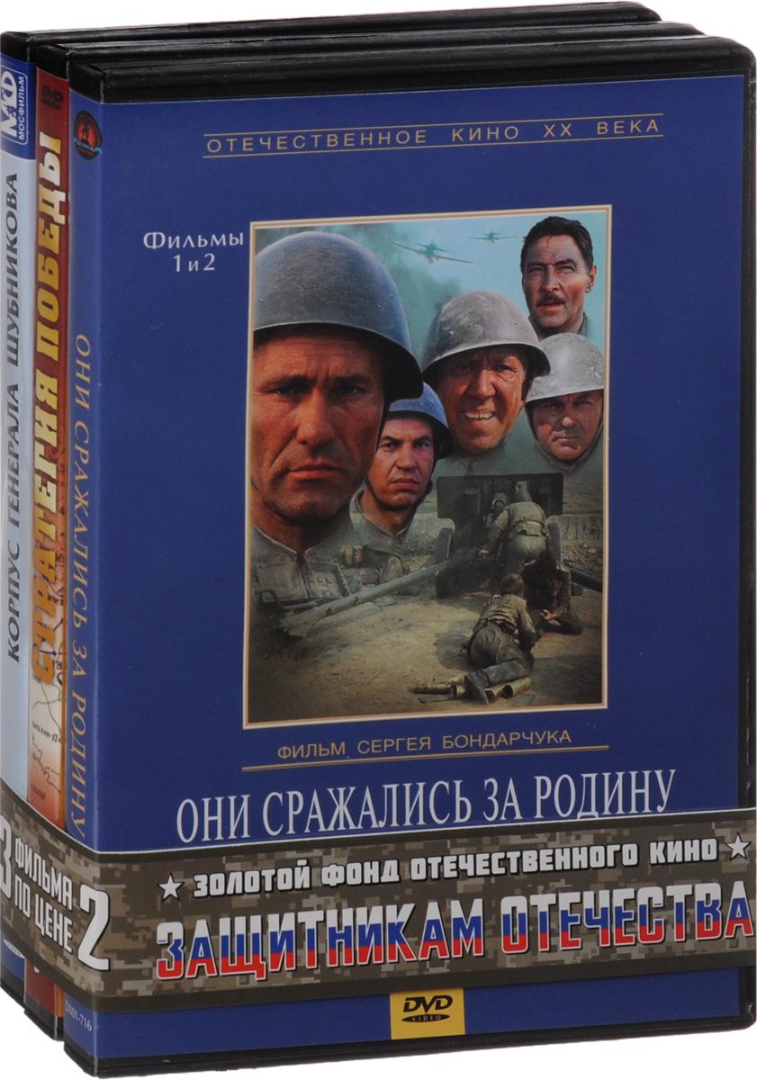 3=2 Защитникам отечества: Они сражались за Родину. 01-02 серии / Стратегия победы. 01-17 серии / Корпус генерала Шубникова (3 DVD)