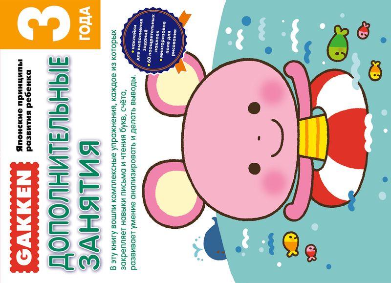 Gakken. 3+ Дополнительные занятия книги эксмо gakken развивающие игры для детей от рождения до 1 года