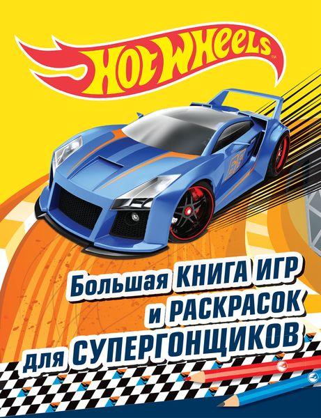 Большая книга игр и раскрасок для супергонщиков дмитриева в большая книга развивающих игр