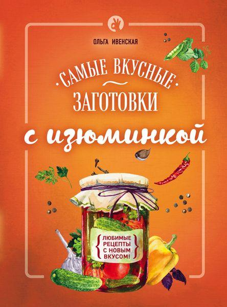 Ольга Ивенская Самые вкусные заготовки с изюминкой готовим просто и вкусно лучшие рецепты 20 брошюр