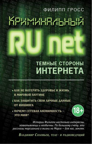 Криминальный Рунет. Темные стороны Интернета. Гросс Ф.С.