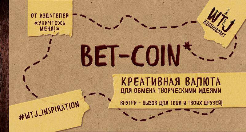 Bet-coin. Креативная валюта для обмена творческими идеями