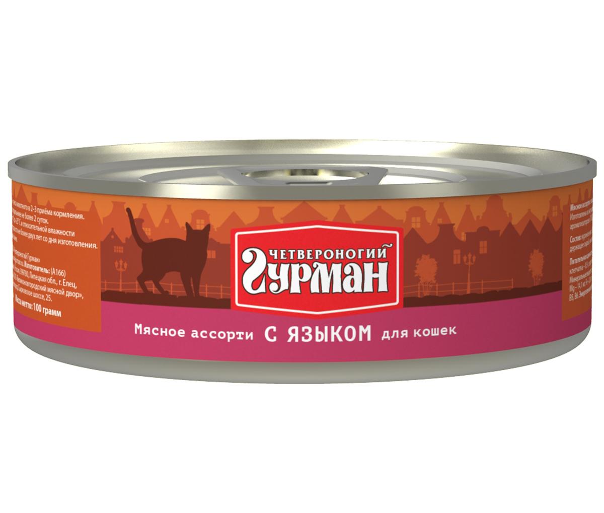 Консервы для кошек Четвероногий гурман Мясное ассорти, с языком, 100 г103201012Консервы для кошек Четвероногий гурман Мясное ассорти - это влажный мясной корм суперпремиум класса, состоящий из разных сортов мяса и качественных субпродуктов. Корм не содержит синтетических витаминно-минеральных комплексов, злаков, бобовых и овощей. Никаких искусственных компонентов в составе: только натуральное, экологически чистое мясо от проверенных поставщиков. По консистенции продукт представляет собой кусочки из фарша размером 3-15 мм. В состав входит коллаген. Его компоненты (хондроитин и глюкозамин) положительно воздействуют на суставы питомца. Состав: куриное мясо (32%), язык (6%), сердце, легкое, печень, коллагенсодержащее сырье, животный белок, масло растительное, таурин, вода. Пищевая ценность (в 100 г продукта): протеин 12,3 г, жир 7,2 г, клетчатка 0,5 г, зола 2 г, таурин 0,2 г, влага 82 г. Минеральные вещества: P 137,4 мг, Ca 9,05 мг, Na 123,48 мг, Cl 148,7 мг, Mg 14,1 мг, Fe 3,2 мг, Сu 225,4 мкг, I 2,5 мкг. Витамины: A, E, B1, B2, B3, B5, B6. Энергетическая ценность: 114 ккал.Товар сертифицирован.