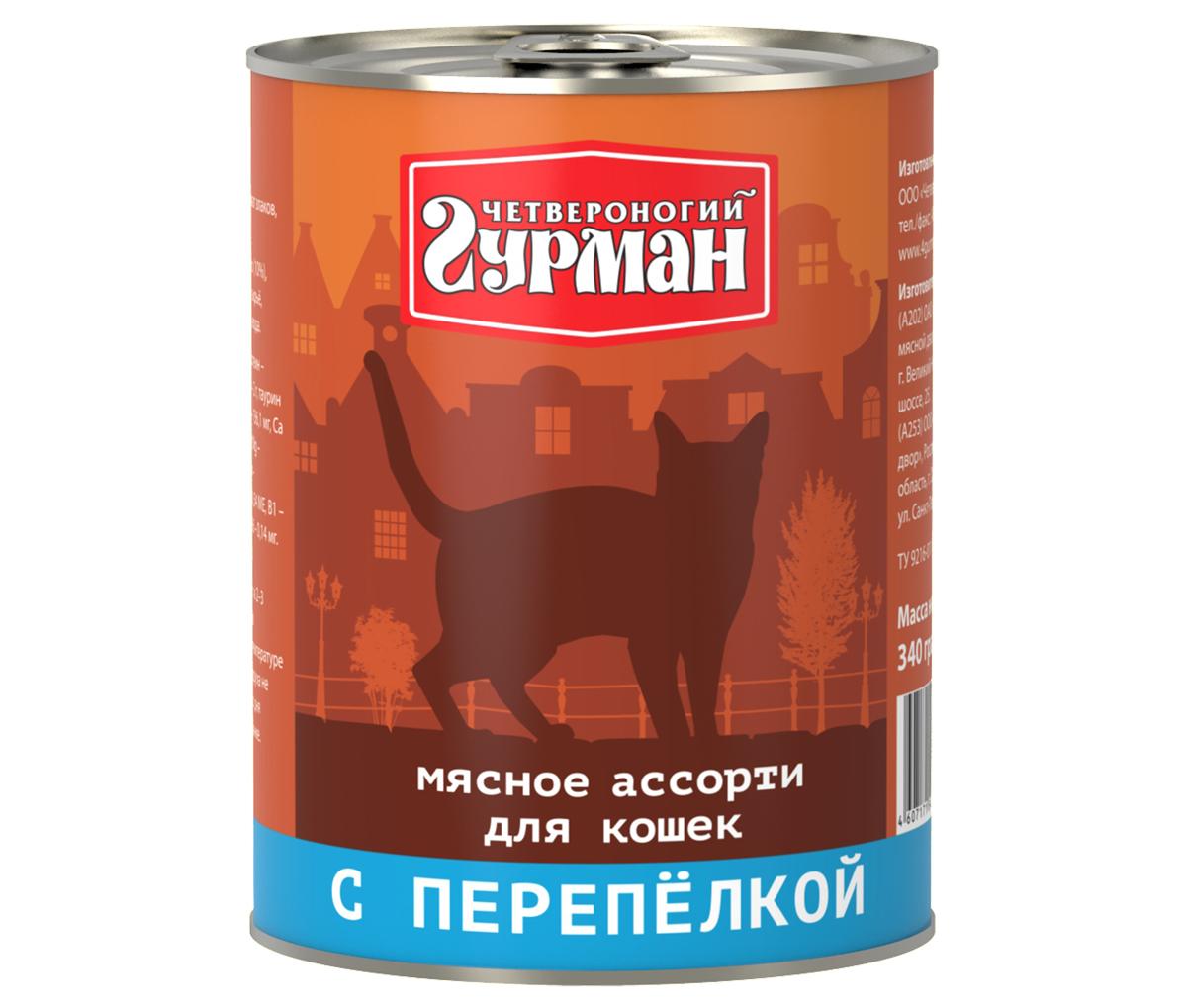 Консервы для кошек Четвероногий гурман Мясное ассорти, с перепелкой, 340 г103209010Мясное ассорти - качественный мясной корм суперпремиум класса, состоящий из разных сортов мяса и качественных субпродуктов. Ведущая линейка торговой марки Четвероногий гурман. По консистенции продукт представляет собой кусочки из фарша размером 3-15 мм.В состав входит коллаген. Его компоненты (хондроитин и глюкозамин) положительно воздействуют на суставы питомца. Корм не содержит злаков и овощей.Состав: куриное мясо (35%), перепелиное мясо (10%), сердце, легкое, печень, коллагенсодержащее сырьё, животный белок, масло растительное, таурин, соль, вода.Вес: 340 г. Товар сертифицирован.