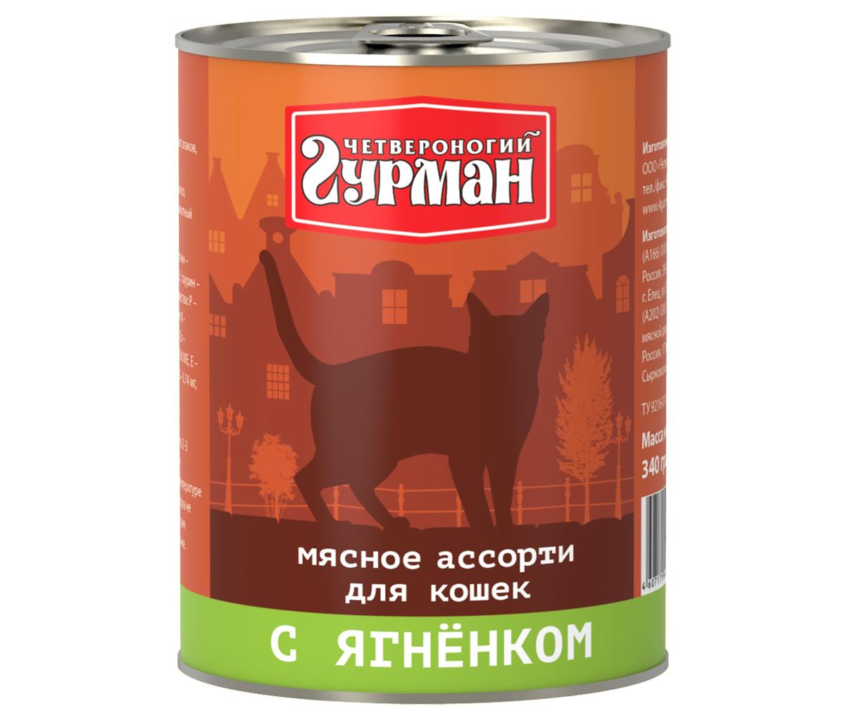 Консервы для кошек Четвероногий гурман Мясное ассорти, с ягненком, 340 г консервы для собак четвероногий гурман мясное ассорти с сердцем 340 г 103109012