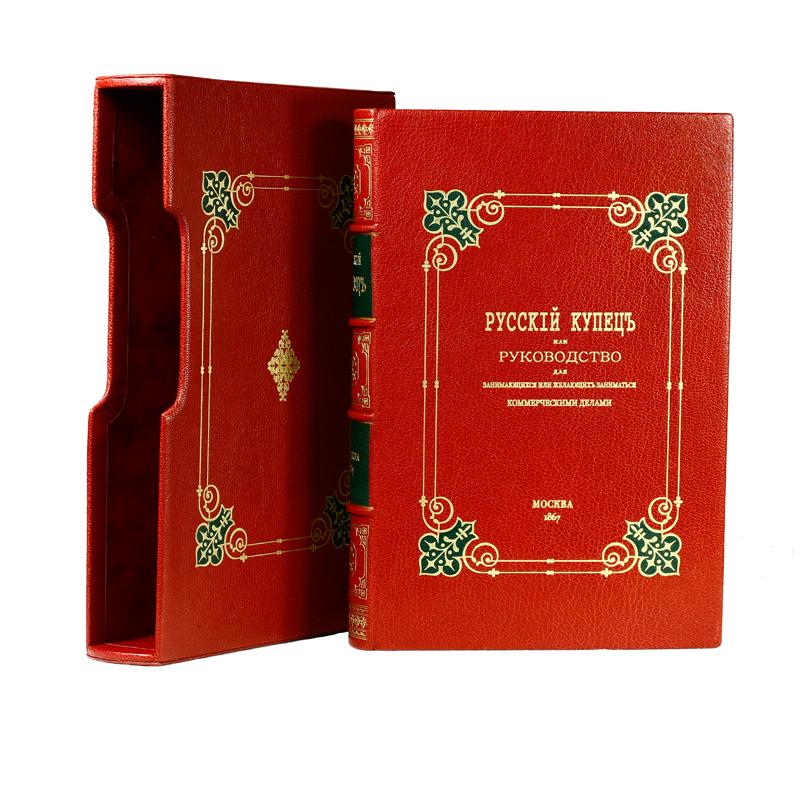 Русский купец, или Руководство для занимающихся или желающих заниматься коммерческими делами сочинения александра пушкина в 8 томах комплект из 8 книг