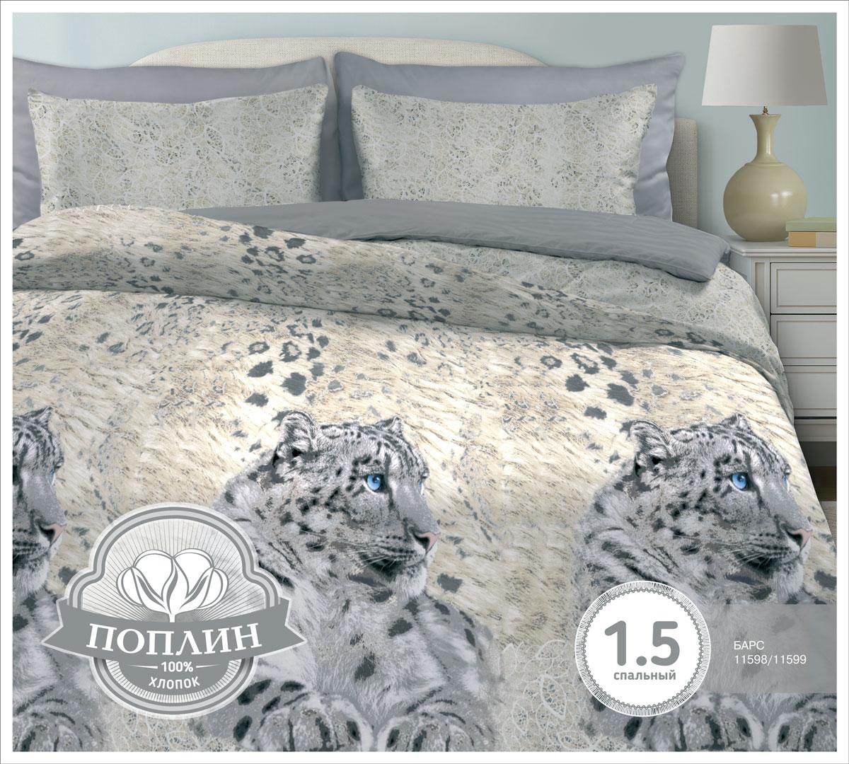 Комплект белья Любимый дом Снежный барс, 1,5 спальное, наволочки 70 x 70. 348722348722