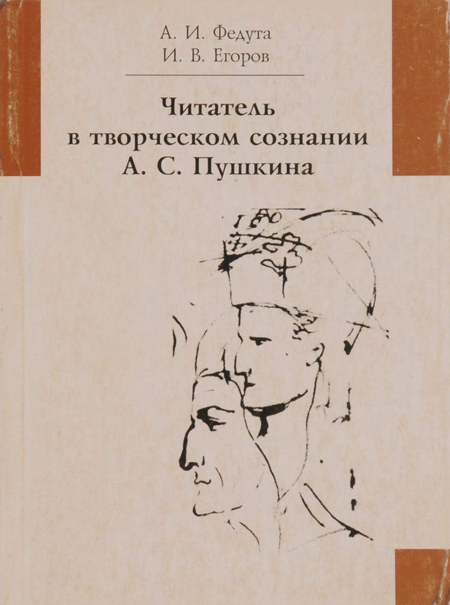 так сказать в книге А. И. Федута, И. В. Егоров