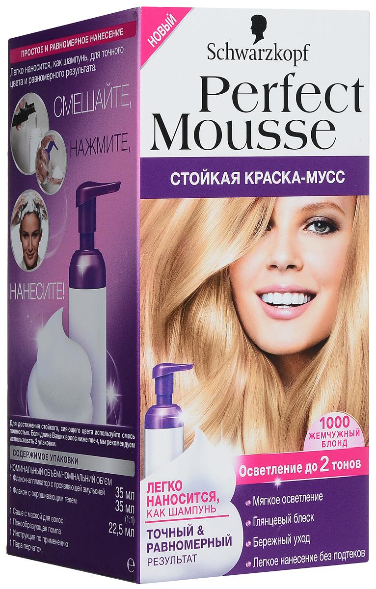 Perfect Mousse Стойкая краска-мусс оттенок 1000 Мягкий осветлитель, 35 мл9353575ПРИДАЙТЕ ВОЛОСАМ ИНТЕНСИВНЫЙ ГЛЯНЦЕВЫЙ БЛЕСК!100% стойкости, 0% аммиака.Хотите окрасить волосы без лишних усилий? Попробуйте самый простой способ! Легкое дозирование и равномерное нанесение без подтеков благодаря удобному флакону-аппликатору и насыщенной текстуре мусса. С Perfect Mousse добиться идеального цвета невероятно легко!Уважаемые клиенты!Обращаем ваше внимание на возможные изменения в дизайне упаковки. Качественные характеристики товара остаются неизменными. Поставка осуществляется в зависимости от наличия на складе.