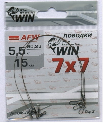 Поводок Win AFW, тест 5,5 кг, 15 см, 3 шт
