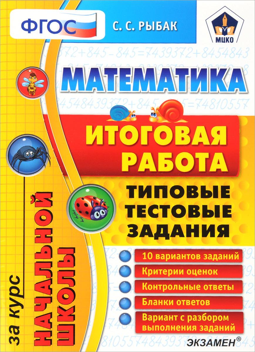 Zakazat.ru Математика [Итоговая работа. ТТЗ] (0515). Рыбак Светлана Сергеевна