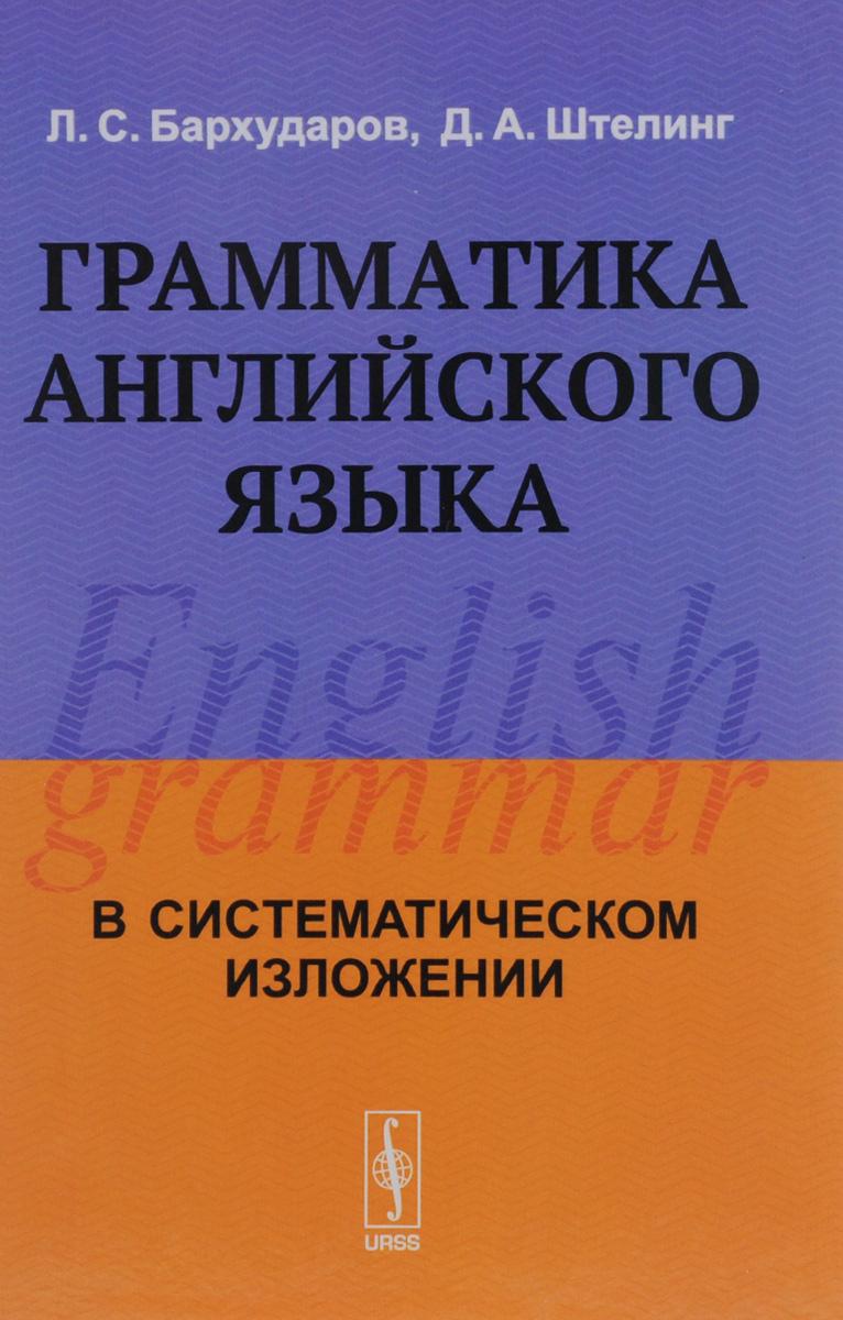 Грамматика английского языка. Бархударов Л.С., Штелинг Д.А.