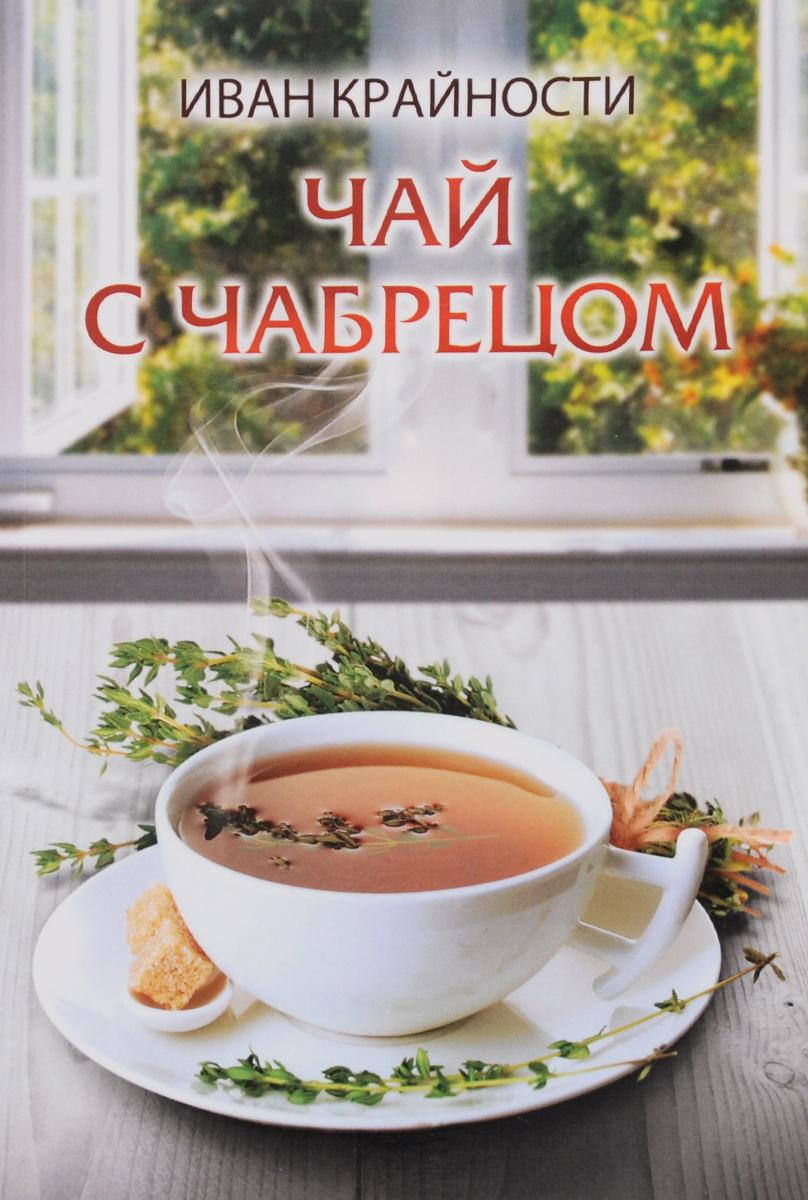 Крайности И. Чай с чабрецом библия терапия поможет тебе в трудную минуту