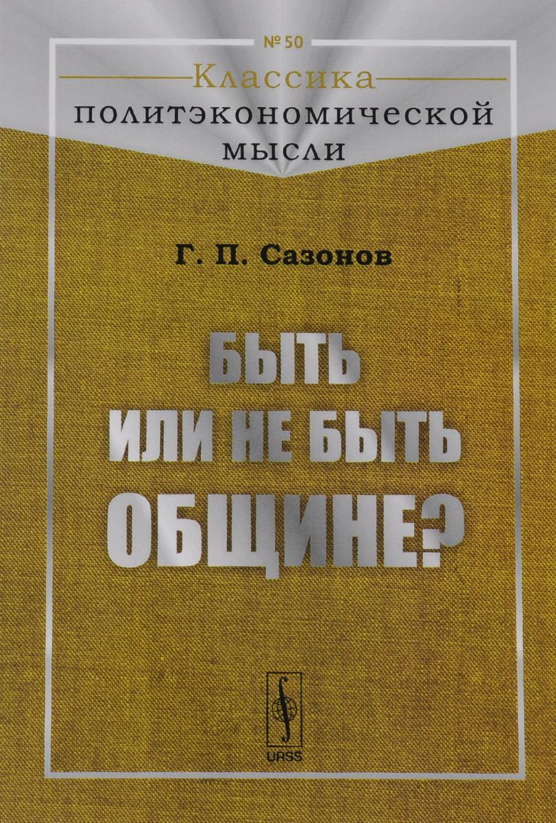 Сазонов Г.П. Быть или не быть общине? смирнова г пить или не пить быть или не быть…