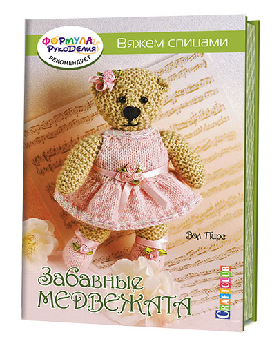Zakazat.ru: Забавные медвежата. Вяжем спицами. Вэл Пирс