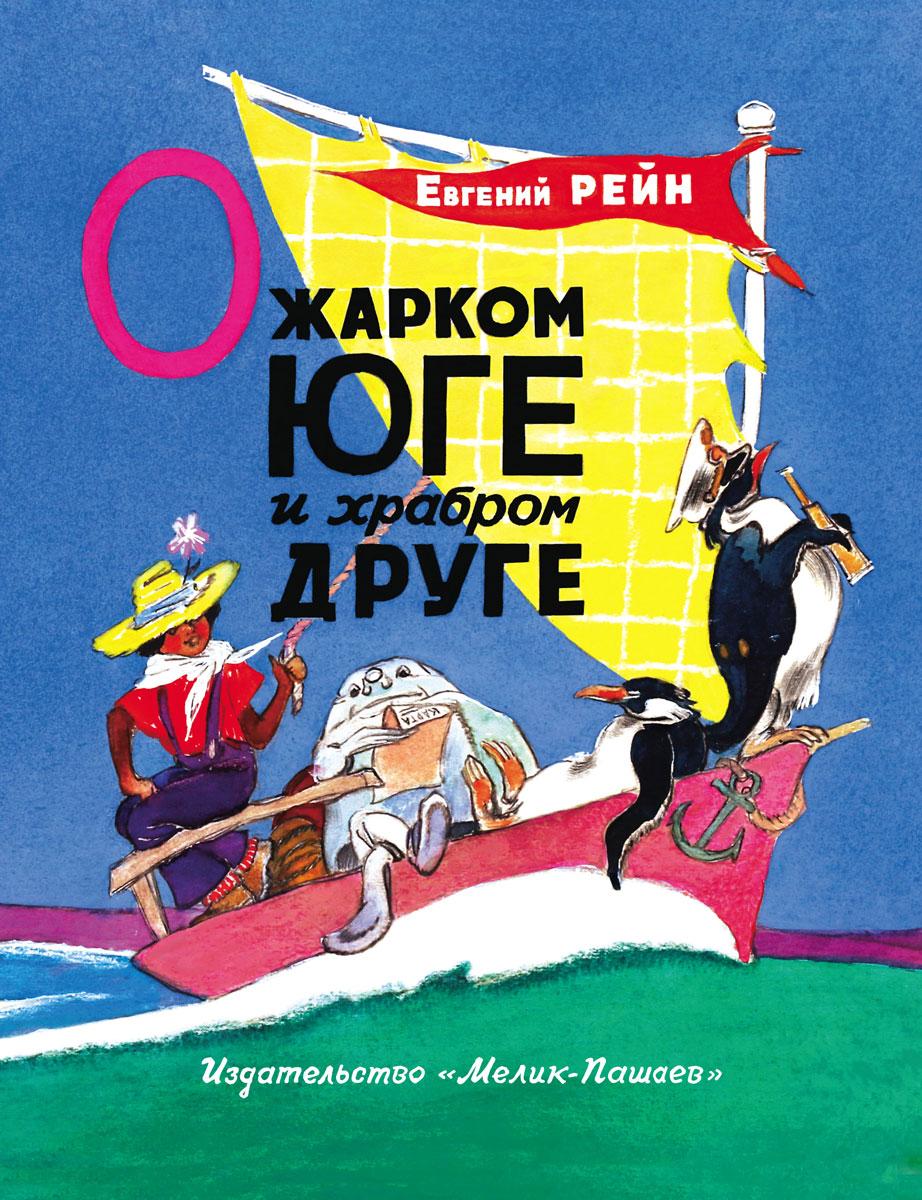 Евгений Рейн О жарком юге и храбром друге ISBN: 978-5-00041-205-3 мороженицы