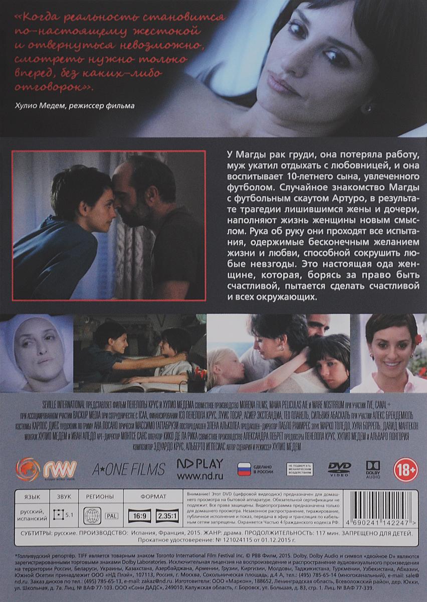 Ма Ма Ma Ma Peliculas AIE,Mare Nostrum Productions,Morena Films S.L.,Movistar+,TVE