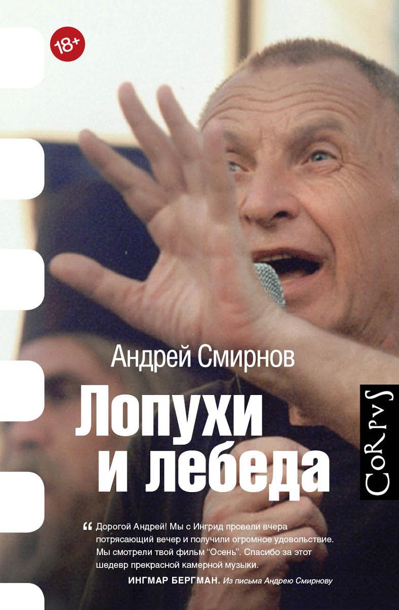 Андрей Смирнов Лопухи и лебеда ISBN: 978-5-17-095762-0