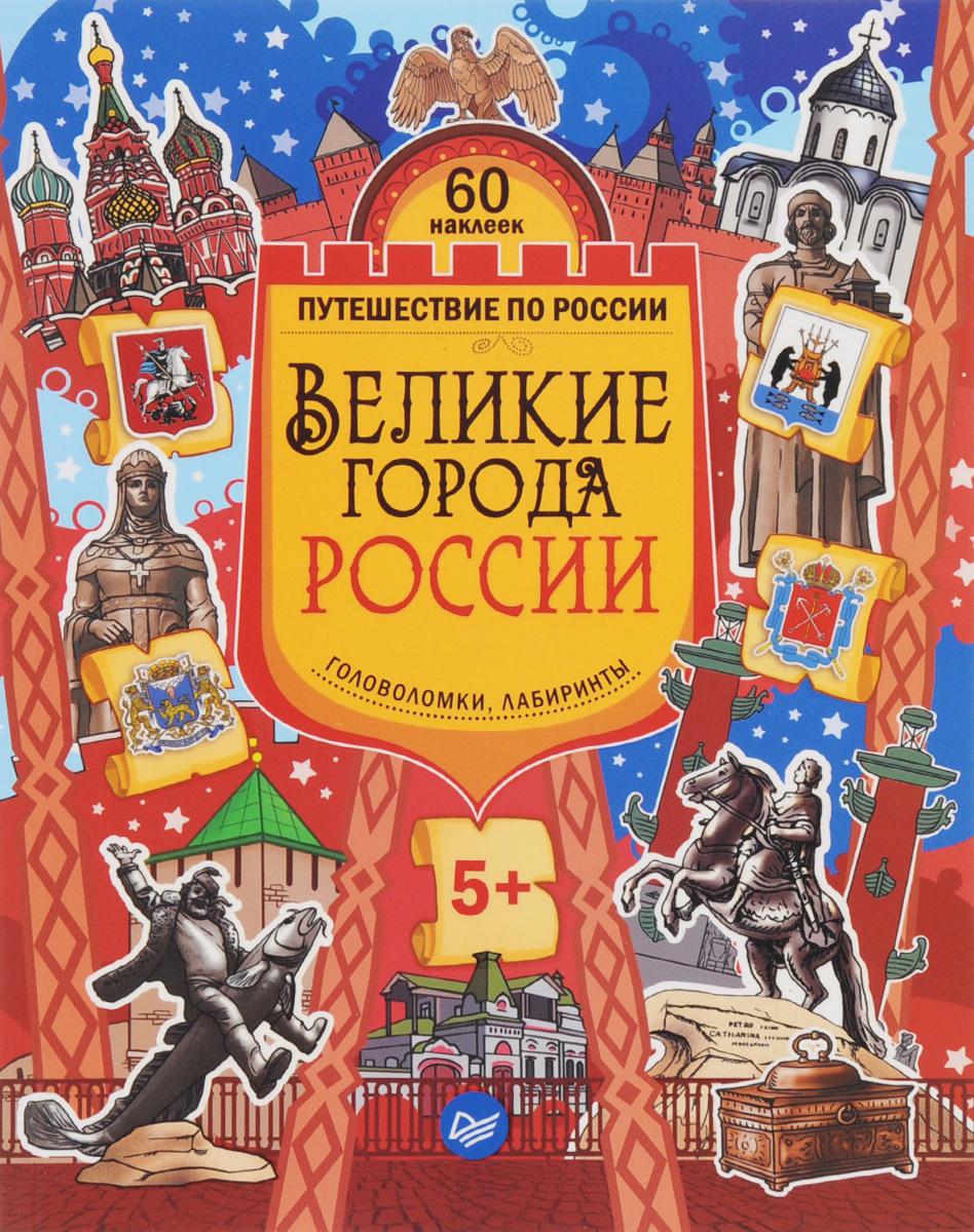Великие города России. Головоломки, лабиринты (+ многоразовые наклейки) великие имена россии