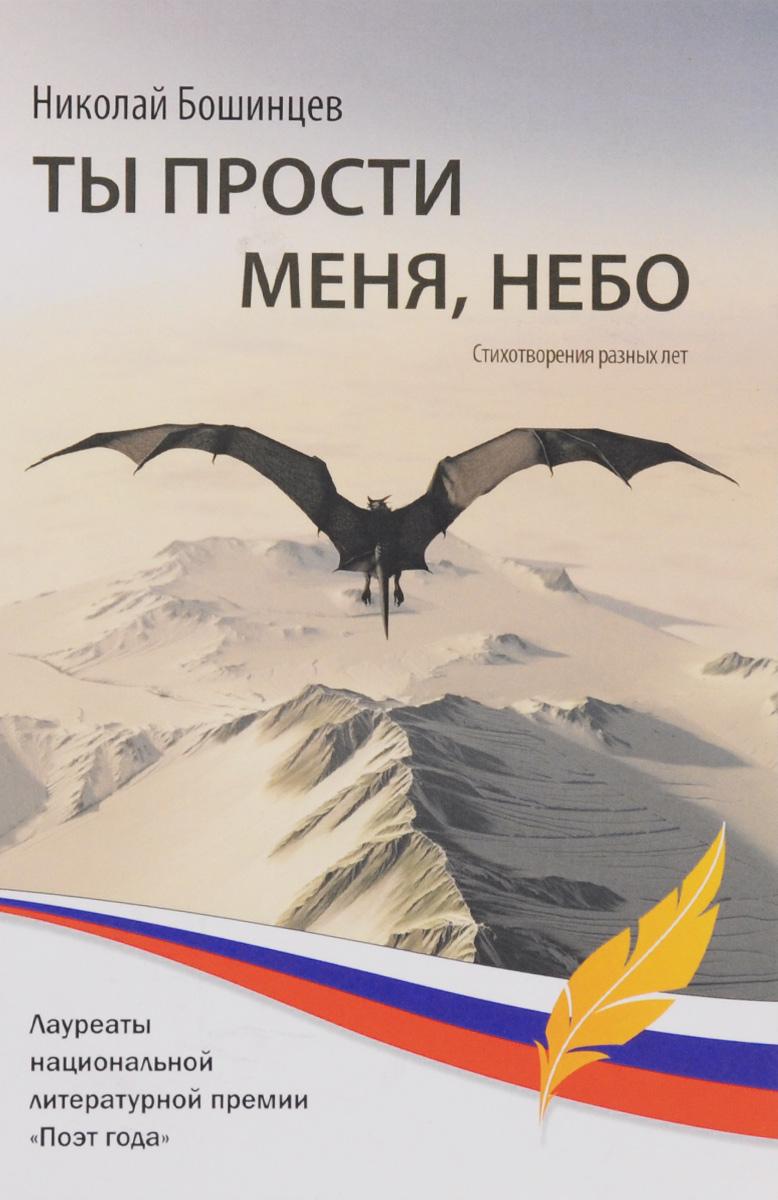 Николай Бошинцев Ты прости меня, небо куплю дом или квартиру в сураже брянской области