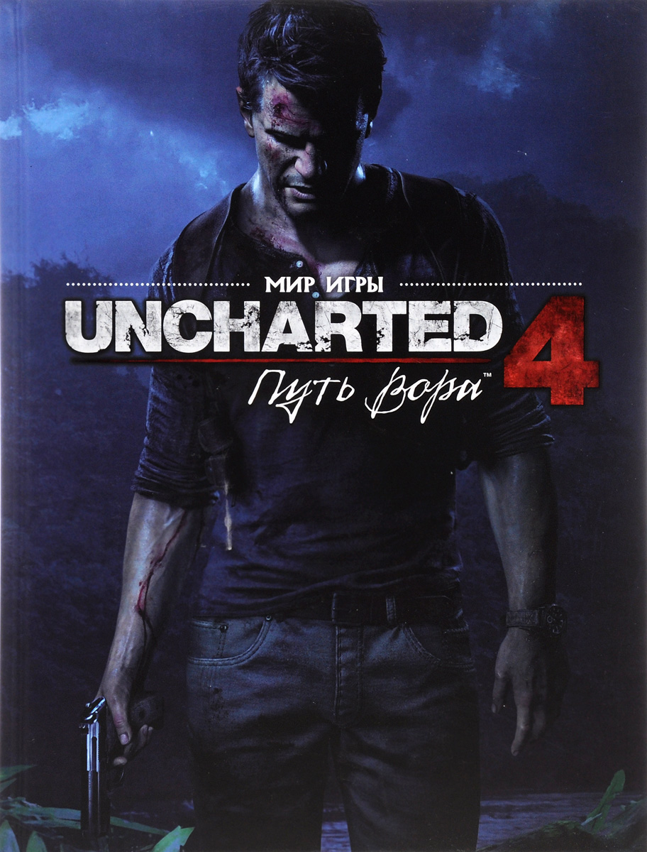 Эван Шеймун Мир игры Uncharted 4. Путь Вора. Артбук uncharted 4 путь вора a thief s end [ps4]