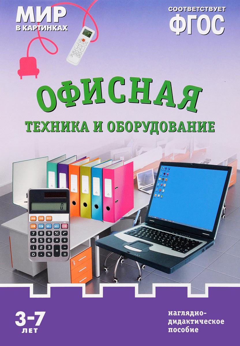 Офисная техника и оборудование. Наглядно-дидактическое пособие. 3-7 лет
