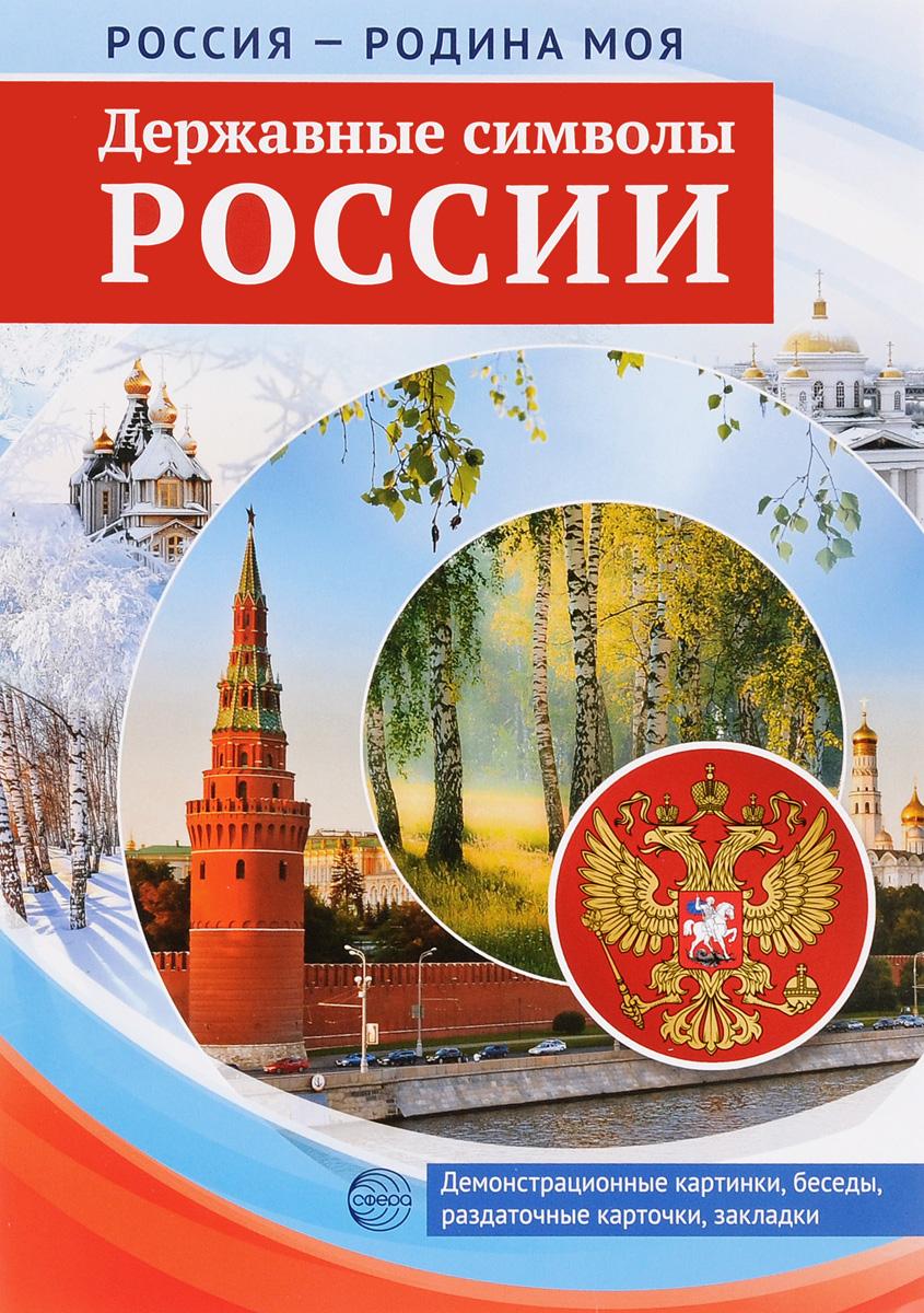 Державные символы России. Демонстрационные картинки, беседы, раздаточные карточки, закладки (набор из 16 карточек)