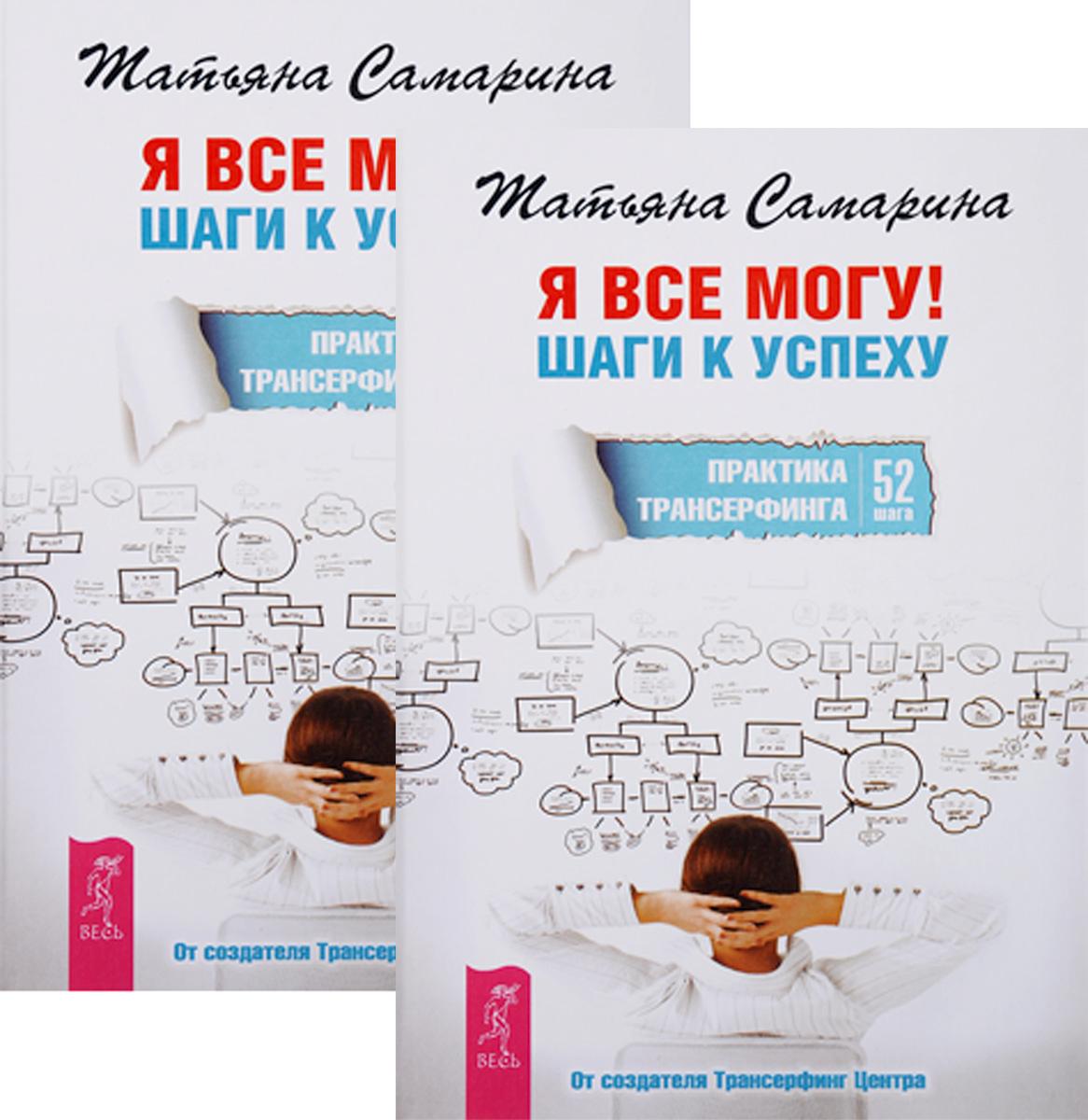 Я все могу! Шаги к успеху. Практика Трансерфинга (комплект из 2 книг). Татьяна Самарина