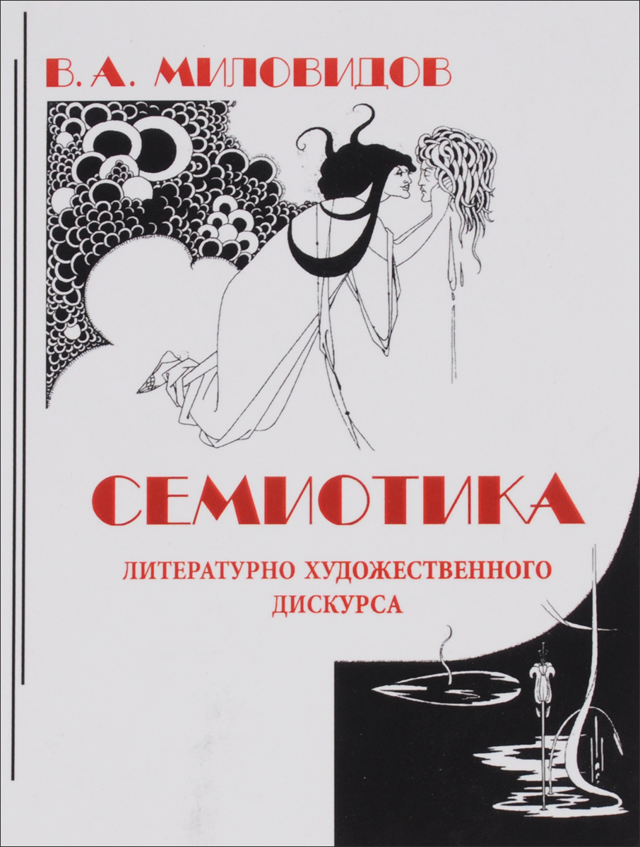 В. А. Миловидов Семиотика литературно-художественного дискурса