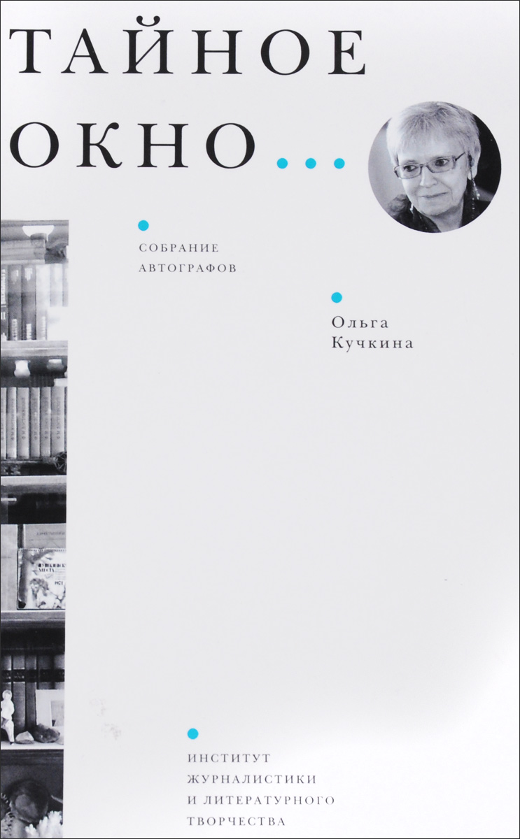 Ольга Кучкина Тайное окно… Собрание автографов ольга кучкина численник