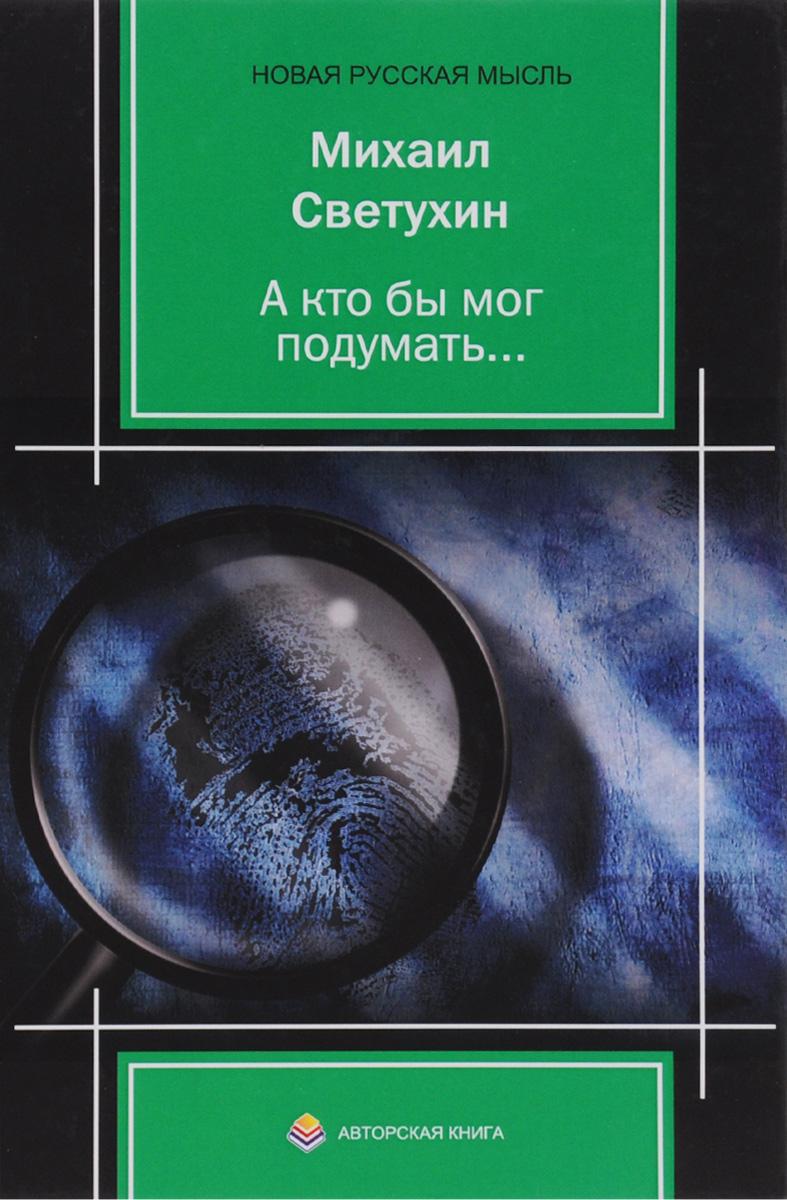 Михаил Светухин А кто бы мог подумать... контрасты осязаемого времени портреты размышления