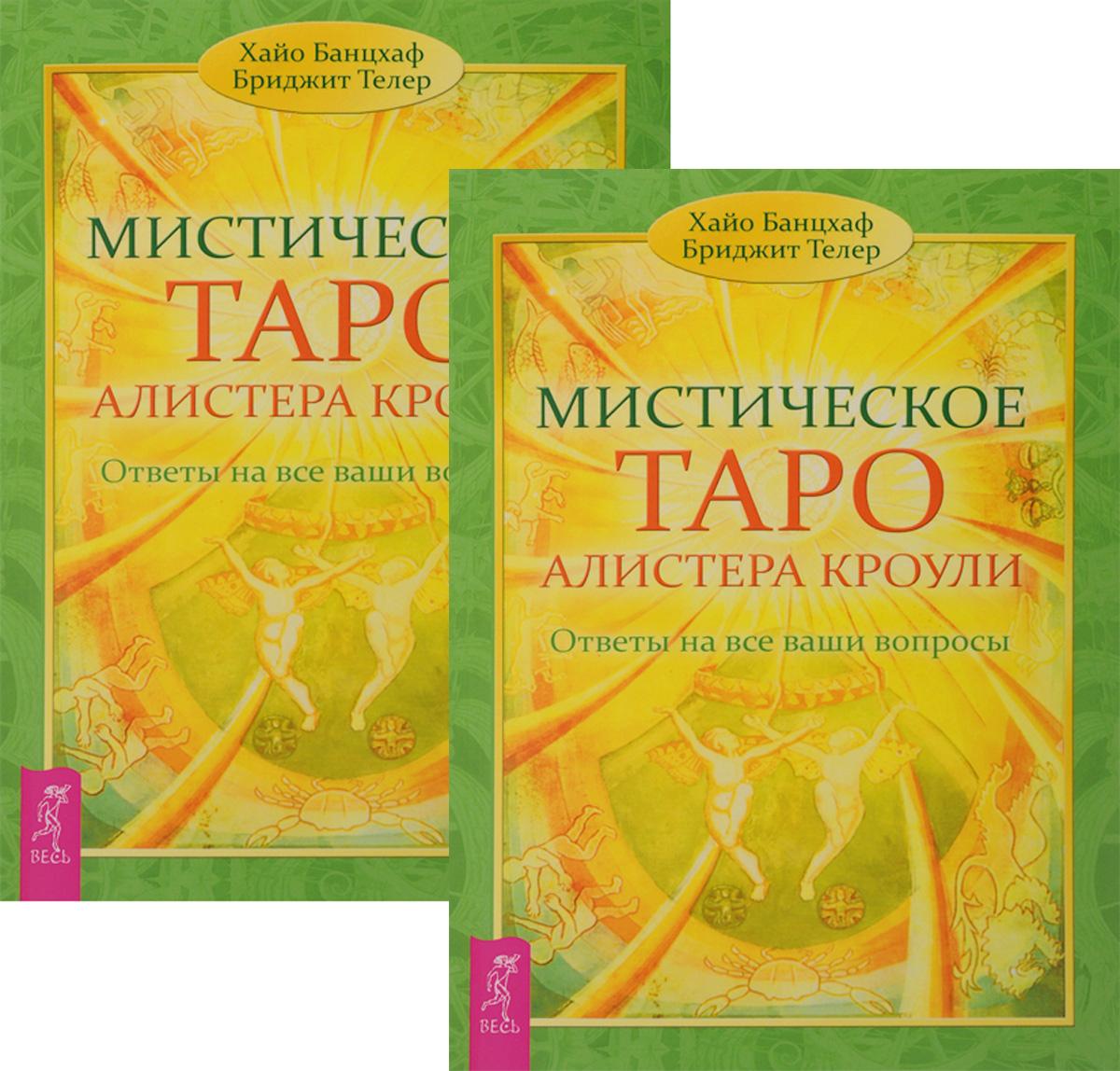 Мистическое Таро Алистера Кроули. Ответы на все ваши вопросы (комплект из 2 книг). Хайо Банцхаф, Бриджит Телер