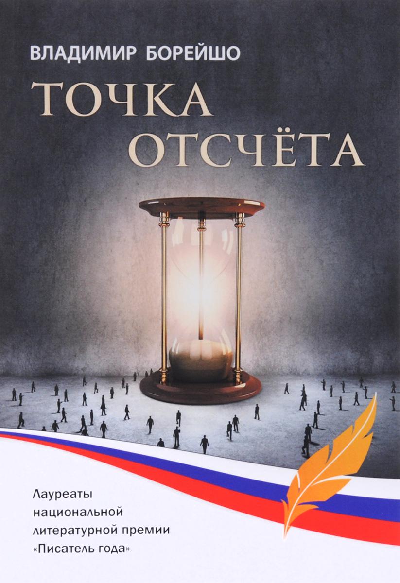 Владимир Борейшо Точка отсчета иткин владимир вениаминович