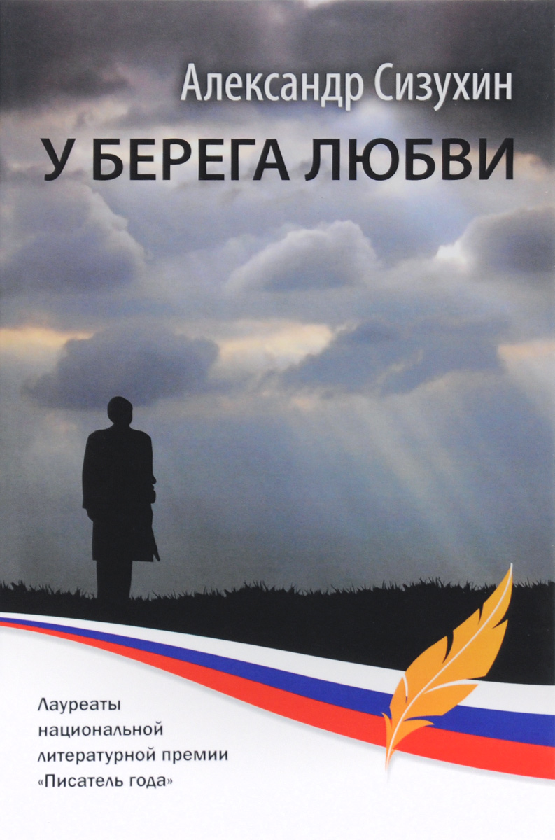 Александр Сизухин У берега любви