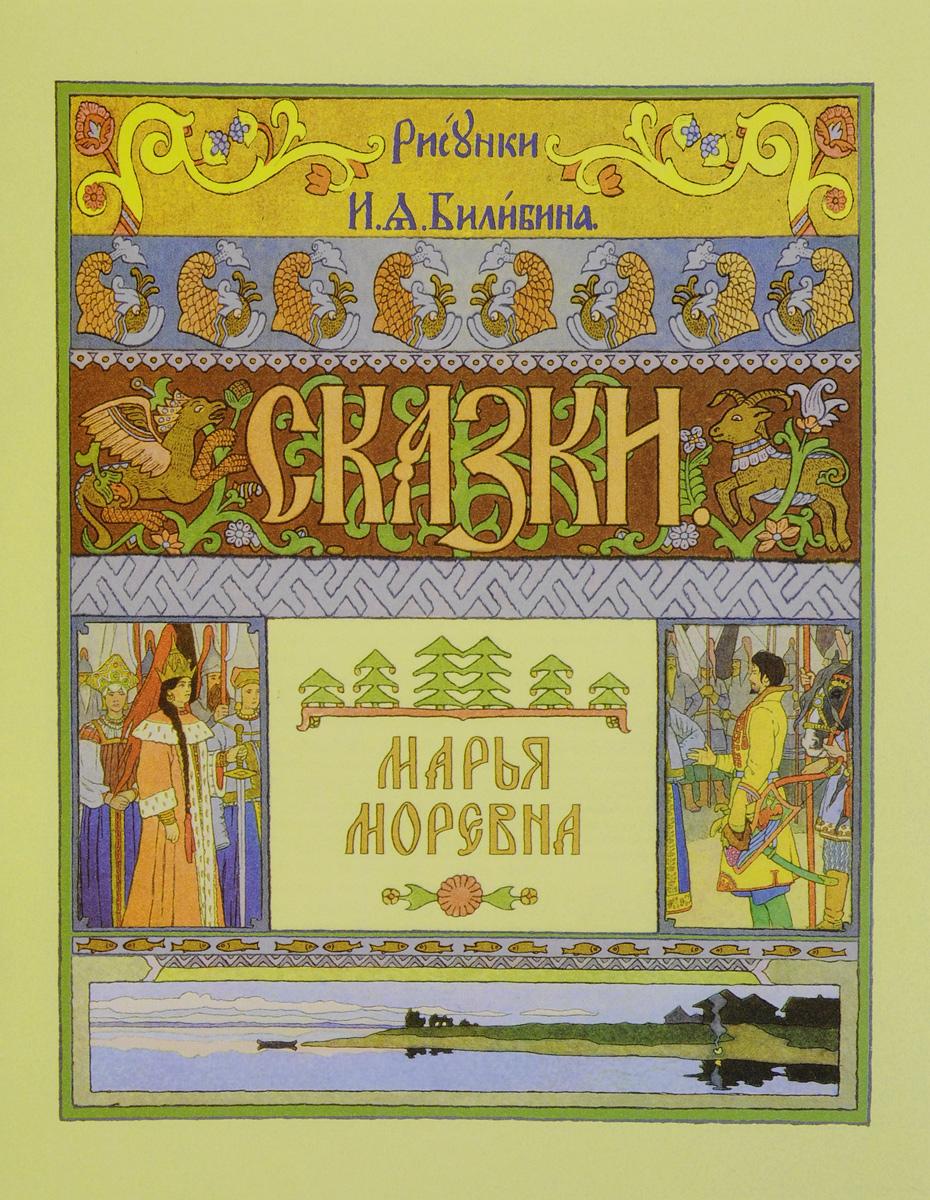 Марья Моревна (комплект из 2 книг)